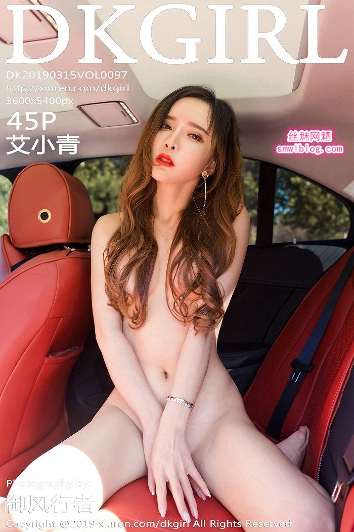 [DKGirl御女郎]2019.03.15 VOL.097 艾小青[45+1P/170M]